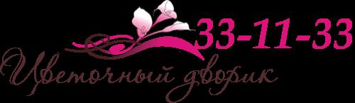 Цветочный дворик  8 (3812) 33-11-33